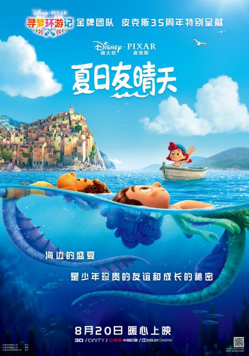 皮克斯全新动画电影《夏日友晴天》内地定档8月20日