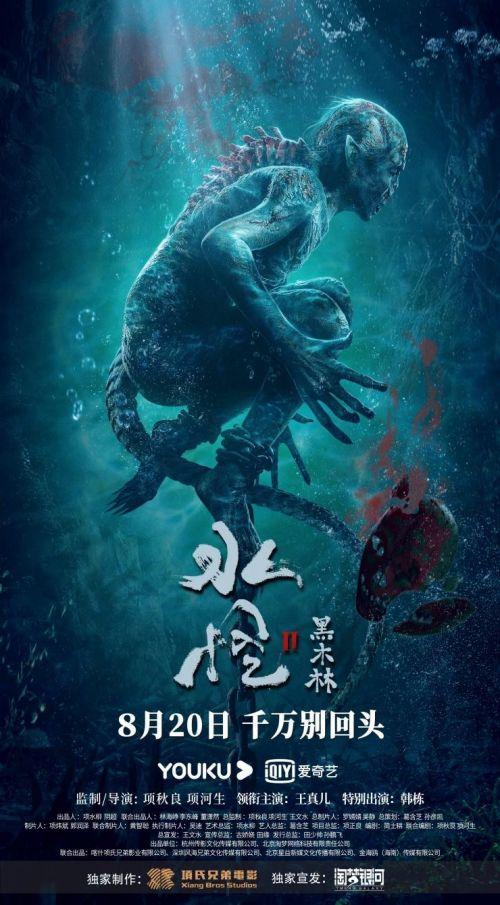 《水怪2:黑木林》定档8月20日 被赞中国版《水形物语》