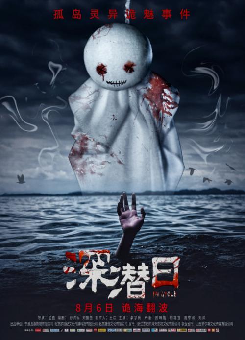 """恐怖电影《深潜日》定档8月6日 八月""""最受期待"""""""