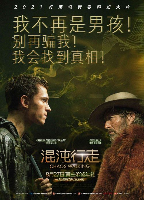 科幻电影《混沌行走》发海报 荷兰弟&拔叔激斗异星战场