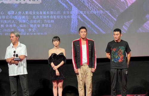电影《危险记忆》在北京举行首映 主演分享厦门老街飙车戏