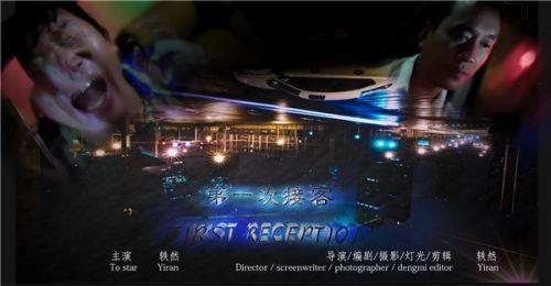 轶然自编自导自演作品《第一次接客》入围香港国际青年电影节
