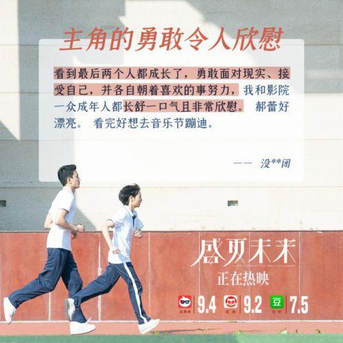 """电影《盛夏未来》上映 """"勇敢""""""""青春""""成口碑关键词"""