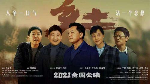 电影《乡土》在石家庄举办全国首映礼 年内全国公映