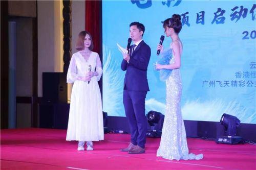 院线电影《天使的眼泪》启动仪式暨新闻发布会成功举行