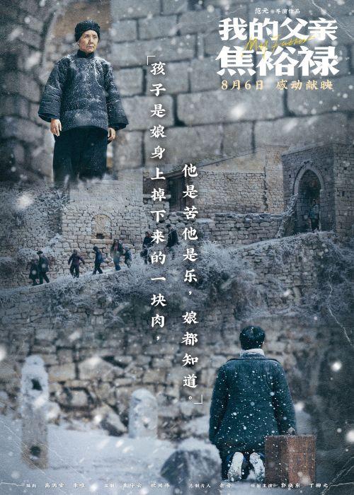 《我的父亲焦裕禄》曝终极预告海报 雪中一跪母子无声诀别