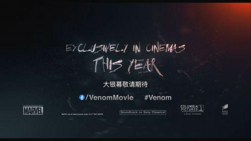 漫威超级英雄大片《毒液2》曝全新预告 9月15日起全球献映