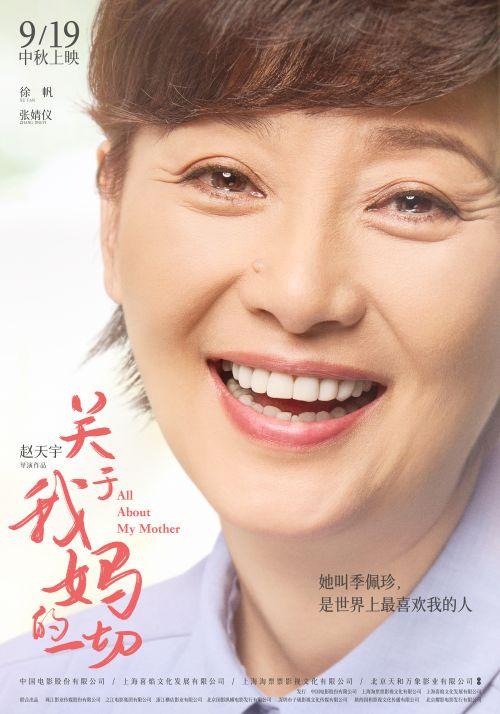 《关于我妈的一切》发布等不了预告海报 徐帆六字台词说哭张婧仪