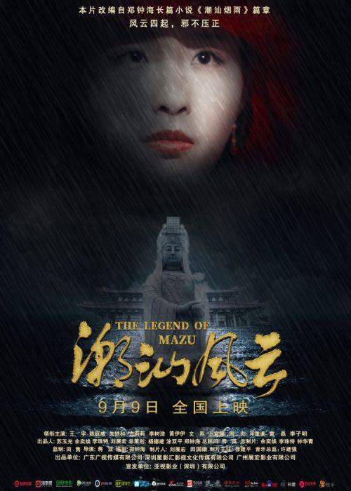 电影《潮汕风云》定档9月9日全国上映 妈祖相关题材