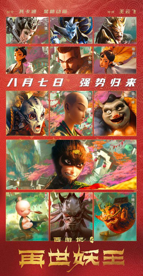 电影《西游记之再世妖王》明日上映 暑期档最强合家欢再度来袭