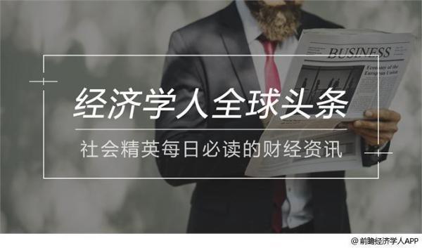 经济学人全球头条:Siri没有男朋友,58被禁止发布房源,菜鸟驿站数据被盗