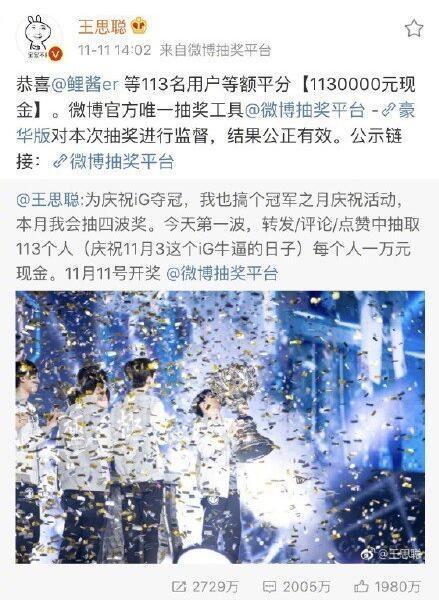 """刷爆电竞圈!王思聪开奖庆IG夺冠 第一波113位""""锦鲤""""喜提百万现金"""