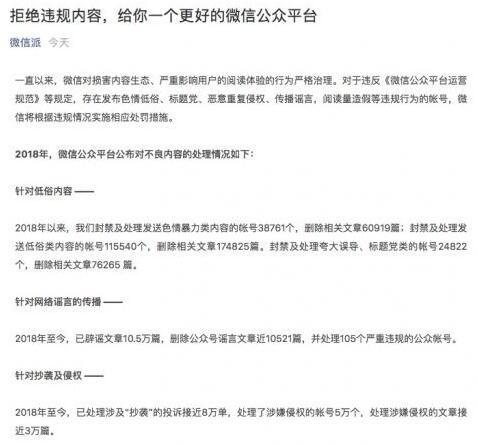 """微信再发公告!清掉3.8万个内容违规账号 配合打击""""刷量刷粉""""恶意行为"""