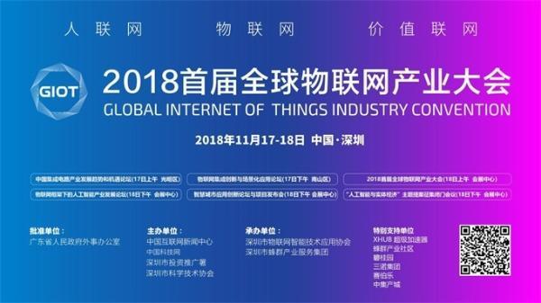 看见下一个时代:2018首届全球物联网产业大会暨物联网集成创新与场景化应用论坛即将召开