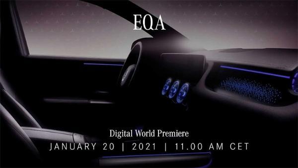 奔驰纯电动车EQA将于1月20日全球首发