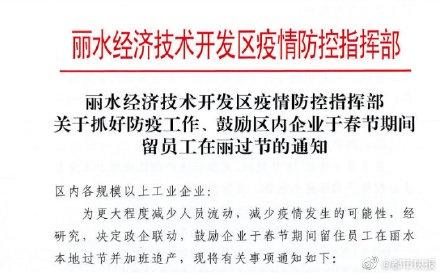 浙江丽水发布通知:春节就地过年,每天有望领70元补助