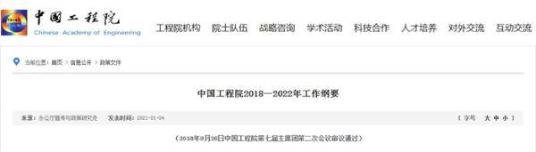 中国工程院:适度增加院士增选名额,更多关注工程科技一线和新兴交叉学科