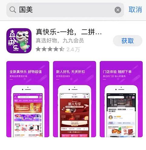 """接地气!国美App更名为""""真快乐"""",还成立了一家真快乐公司"""
