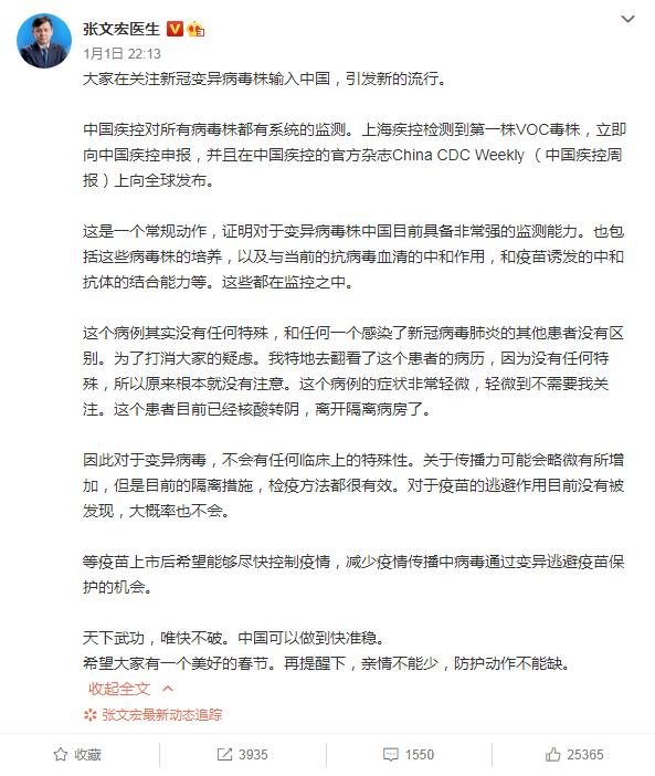 症状轻微!张文宏披露上海变异病毒病例详情:已核酸转阴离开隔离病房