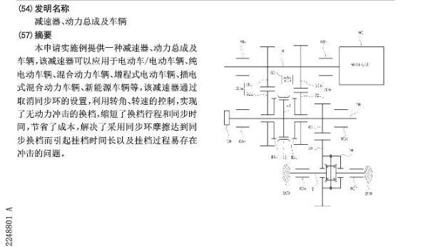 """华为公布""""减速器、动力总成及车辆""""新专利 可用于电动车缩短换挡时间"""