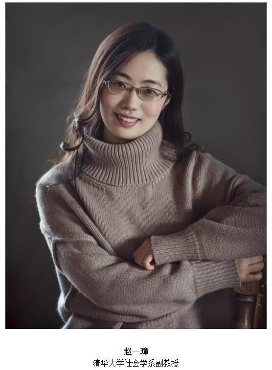 神仙!美女学者毕业两年即成副教授 任清华大学社会科学院社会学系博导