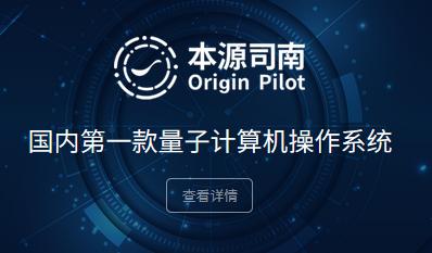 掌握核心技术!我国首个量子计算机操作系统发布,由本源量子自主研发