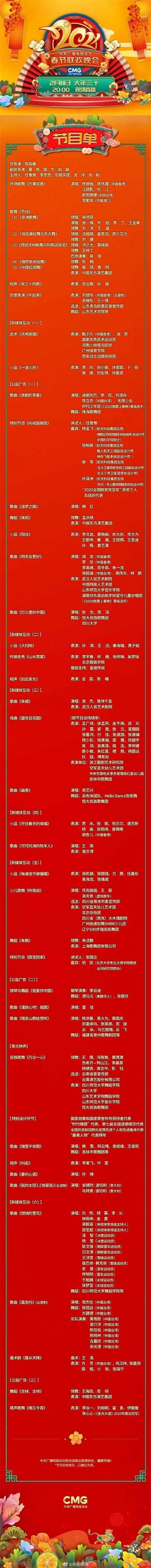 """官宣!2021年央视春晚节目单正式公布  主持人""""老带新""""语言类节目变少歌舞类增多"""