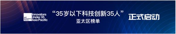 """迎来第五届!2021年""""35岁以下科技创新35人""""亚太区评选正式启动"""