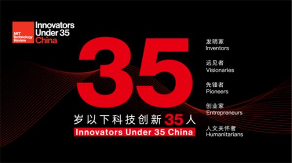 """欢迎来到第五届!2021年 亚太地区""""35岁以下科技创新""""评选活动正式启动"""