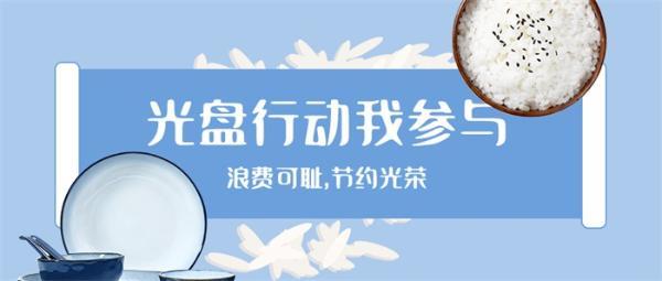 """拒绝""""舌尖上的浪费""""!北京餐馆诱导超量点餐最高罚一万"""