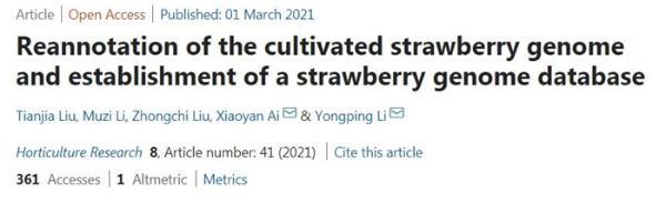 显著提升完整度和准确度!湖北农科院发表高质量栽培草莓基因组注释