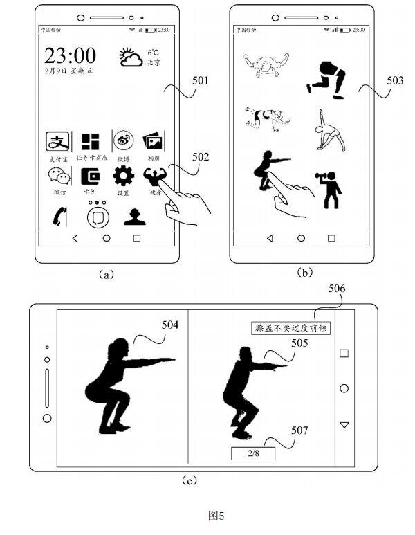 华为公开辅助健身相关专利 借助手机摄像头识别用户动作提高健身效率