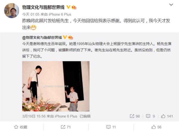 清华大学辟谣杨振宁逝世:网传消息不实,先生目前身体状态良好