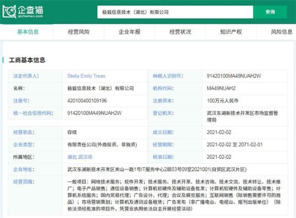 """曾拒招中国程序员!GitLab成立中国合资公司极狐,强调""""独立运营"""""""
