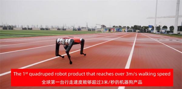 4.07米/秒!南京蔚蓝科技研发机器狗打破世界纪录,平价版售价1.7万人民币