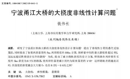 钦佩!中国近代力学之父钱伟长当年物理只考5分,为了祖国他毅然转入物理系