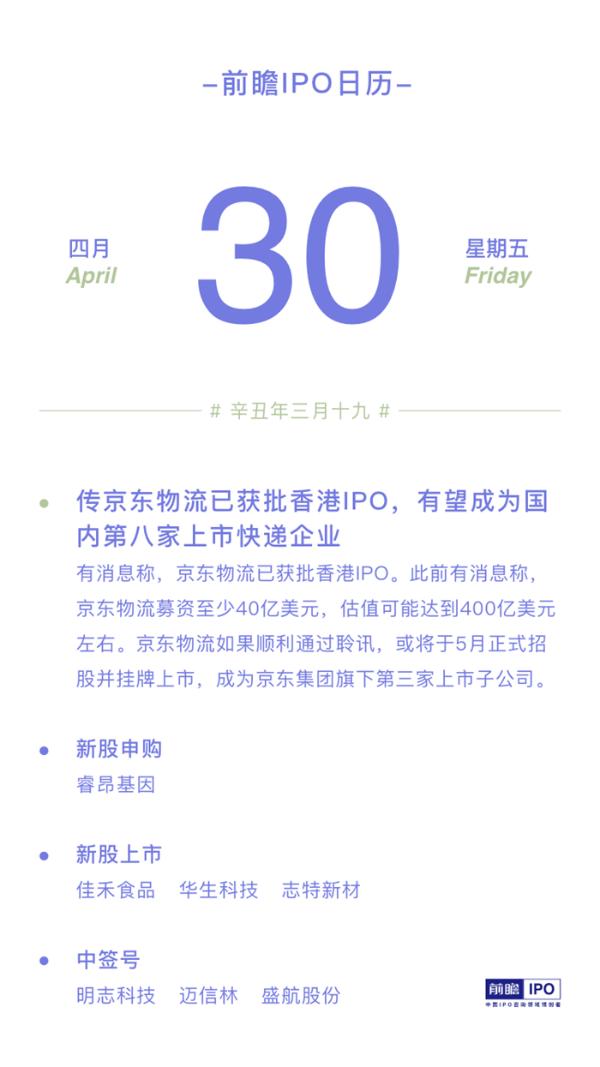 IPO日历丨传京东物流已获批香港IPO,有望成为国内第八家上市快递企业