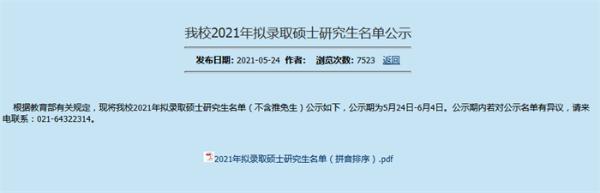 晴天霹雳!上海师大突然取消30多名研究生拟录取资格,疑似复试群泄题