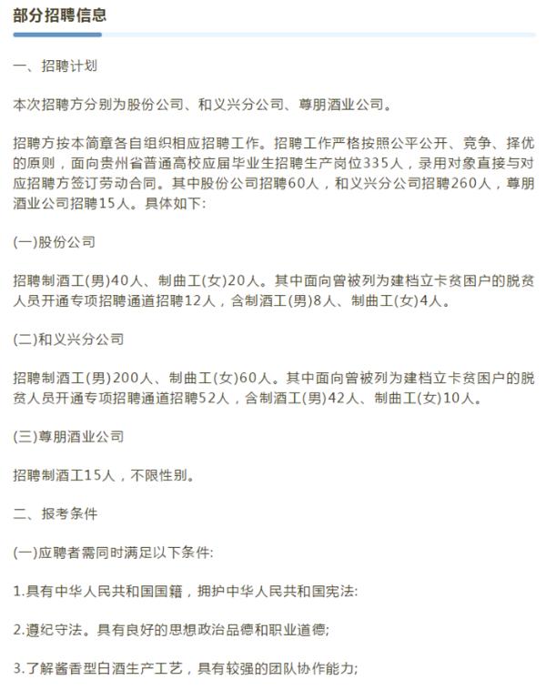 贵州茅台招人了!需通过笔试和体测,网友:不测酒量?