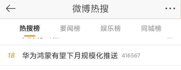 """华为鸿蒙下月大规模推送  体验用户:兼具iOS的""""丝滑""""和安卓的开放性"""