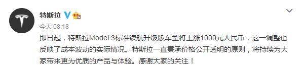 特斯拉Model 3标准续航升级版起售价上调1000元人民币