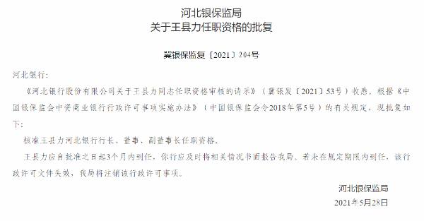 河北银行行长王县力任职资格获批