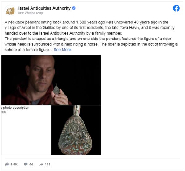 """所罗门印章!以色列发现1500年前神秘护身符,保护女性免受""""邪恶之眼""""伤害"""