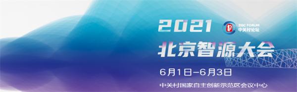 """逼近人类智能!全球最大智能模型""""悟道2.0""""在京发布"""