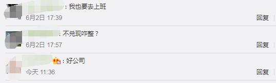 重庆一公司鼓励员工生三胎,女性奖3万,男性奖1万,网友:还招人吗?