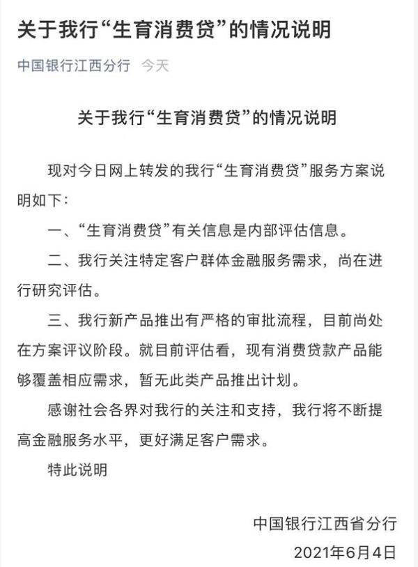 """继彩礼贷后,江西某银行又推出""""三胎贷""""!官方紧急回应……"""