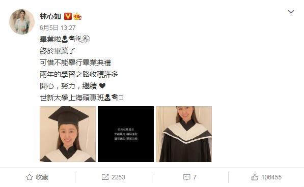 """顺利毕业!林心如晒硕士毕业照,世新大学求学2年获""""杰出表现奖"""""""