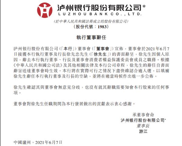 泸州银行行长徐先忠辞任 担任该行行长近10年