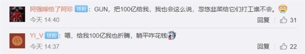 丁磊:不要1个亿,选择上清华!网友激情怒赞