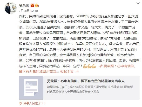 鸿星尔克总裁回应5000万捐赠质疑:已拟定捐赠协议 请不要神化鸿星尔克_产经_前瞻经济学人
